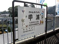 甲浦駅/Kannoura Station