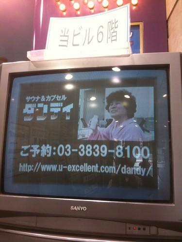 上野のカプセルホテルダンディは林家ペー師匠押し。じゃら ん経由で3000円で泊まれるナイス宿である!