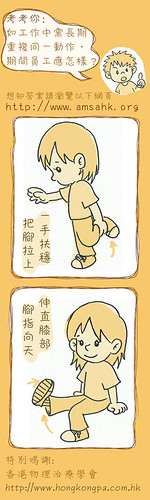 AMSAHK Occupational Health Campaign 2008 Bookmark 4
