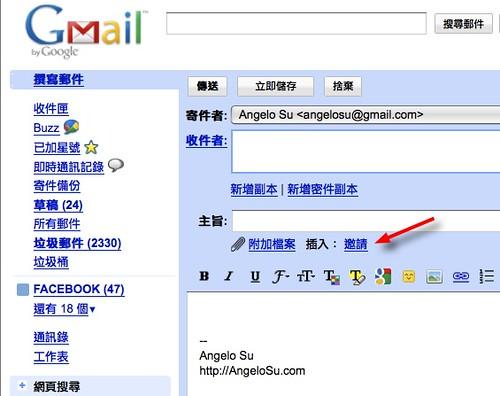Gmail邀請功能
