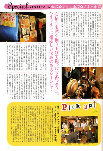 Nodame 2nd GuideBook P.43