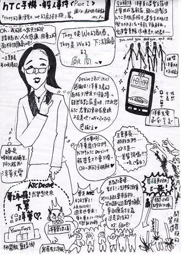 990503-HTC手機如何殺人