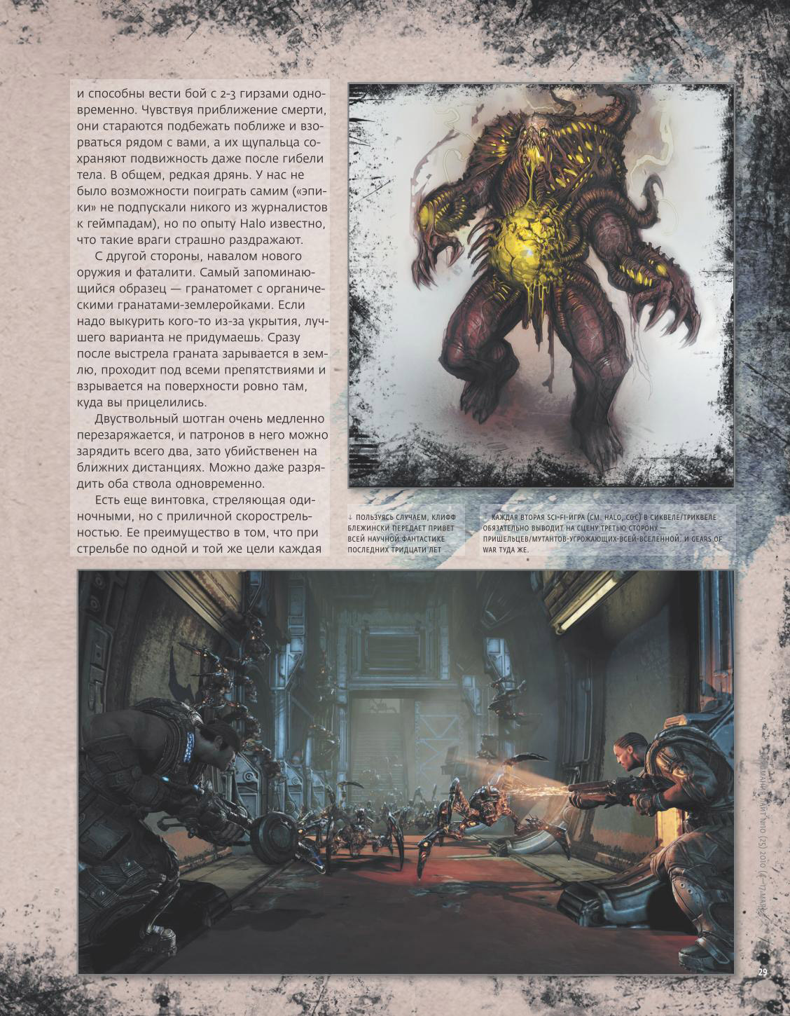 gears of war 3 scan6
