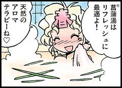100510(2) - 《NHK 電視台 – 氣象預報》線上四格漫畫「春ちゃんの気象豆知識」第19回、泡湯連載中!