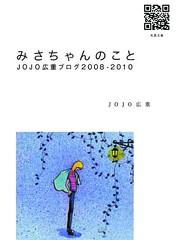 『みさちゃんのこと JOJO広重ブログ2008~2010』 表紙
