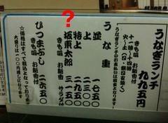 坂東太郎について説明を受ける