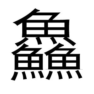 せい sei - fresh