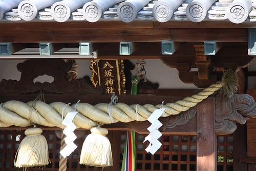陽だまりの神社
