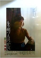 Mo Hozue wa Tsukanai
