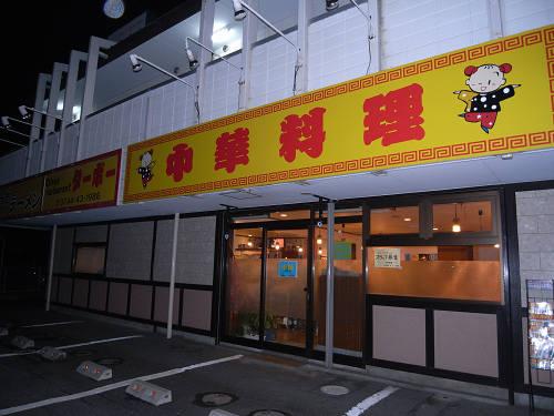中華料理ターボー@桜井市-01