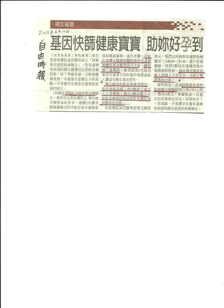 基因快篩---自由時報2010.06.10 001