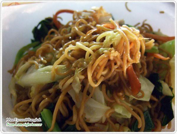 Suan-Lum 麵