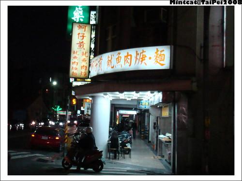 【台北士林區美食】無名好吃蚵仔煎魷魚肉羹麵‧近捷運芝山站