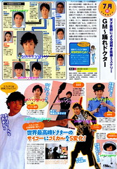 0718 TBS GM~踊れドクター