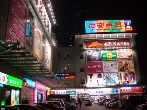 深圳怡安百貨