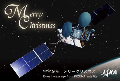 宇宙からのクリスマスプレゼント
