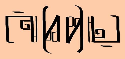 ambigram_auditio
