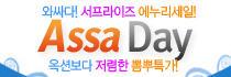 Assa Day