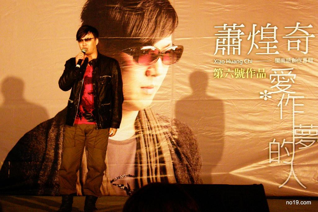 蕭煌奇 - P1091610