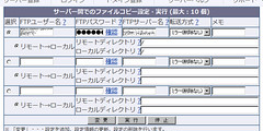 CoreserverのServer間コピー設定画面例