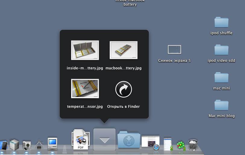 Стек в Mac OS Leopard
