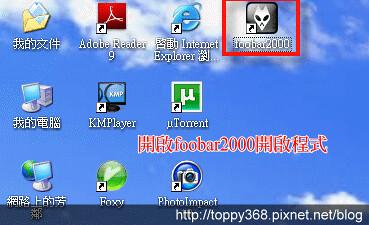 foobar2000_設定檔案關聯_1