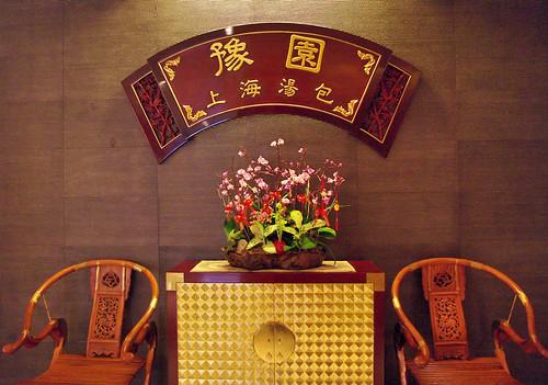 Shanghai Restaurant 豫園