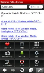 Opera Mobile 10 for T-01A Menu