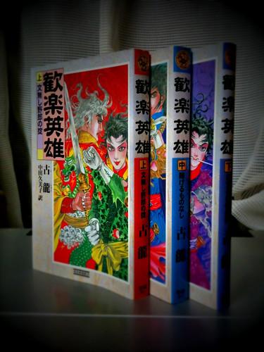 数年越しでやっとヤフオクで入手した古龍の「歓楽英雄」が届いた。表紙のイラストが不安にさせるが、中身は楽しみ楽しみ。これ読破してしまうと日本語の古龍作品で未読はもうないので