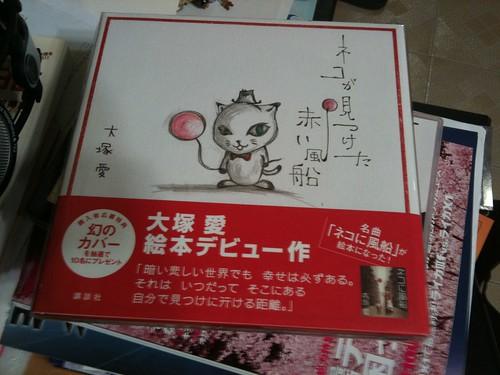 大塚愛 画像50