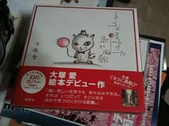 大塚愛 - ネコが見つけた赤い風船