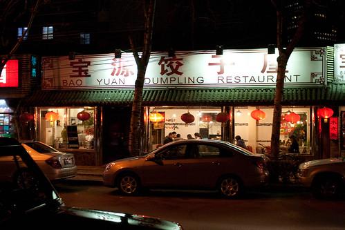 Bao Yuan Dumpling Restaurant