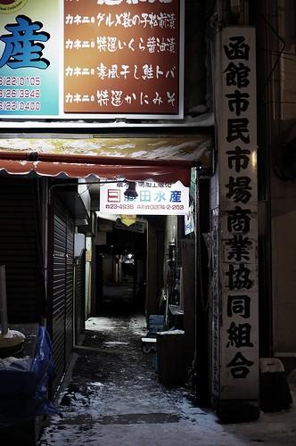 函館市民市場