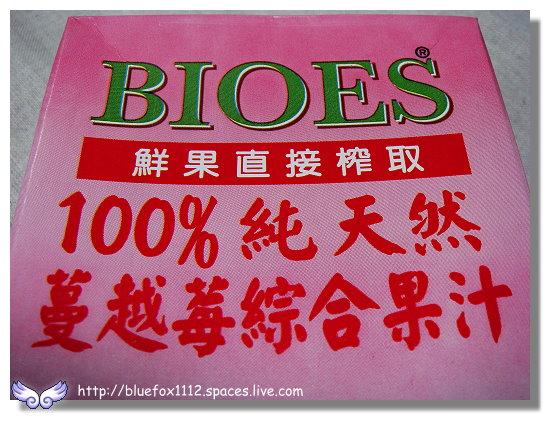 100402Bioes囍瑞果汁03
