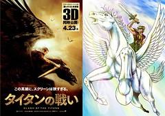 100412 - 由漫畫家「車田正美」親繪的『Clash of the Titans 超世紀封神榜』日本限定電影海報,隆重出爐 (2/4)