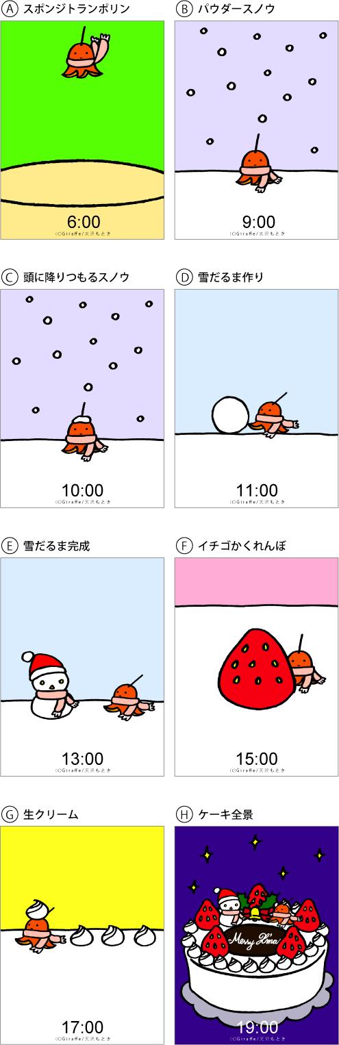 「たこウィンのクリスマス」全画面紹介