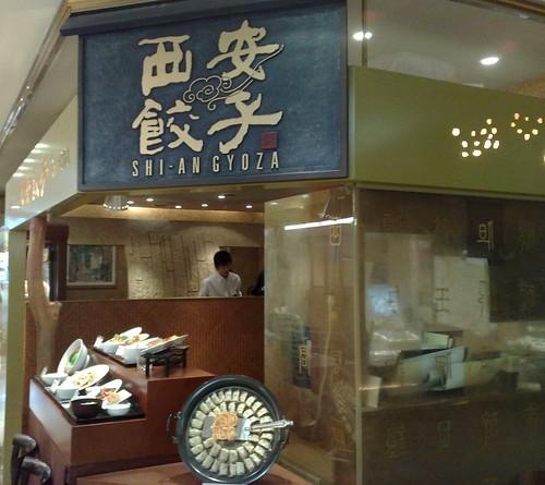 西安餃子〜池袋