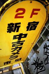 (Nam2@7676) Tags: film japan 35mm shinjuku dof pentax bokeh scan mc m42  epson flektogon  mz3 nam2 carlzeissjena 3524 silverfast 7676 justpentax gtx970 yasunarinakamura  carlzeissjenamcflektogon35mmf24 nam27676