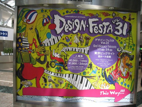 20100510_designfesta31 020
