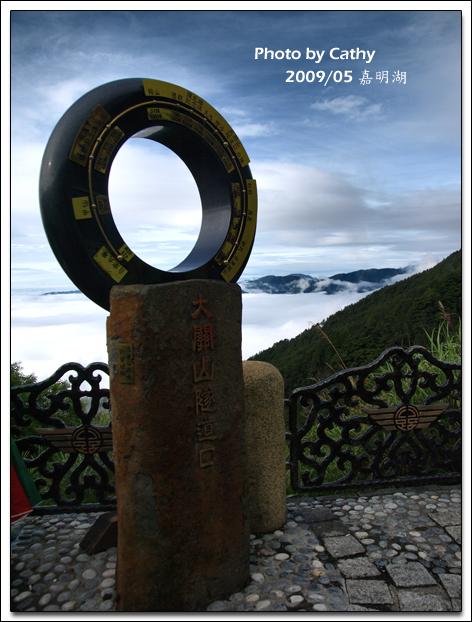 嘉明湖-24