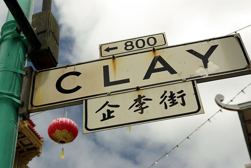 Clay Street 企李街, San Francisco Chinatown