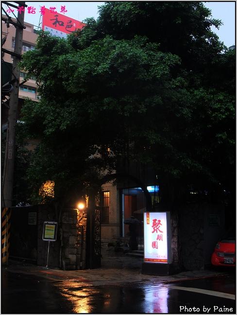 三坂橋聚朋園