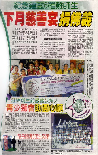 Penang Lions and Leo Charity Dinner Press Conference Release
