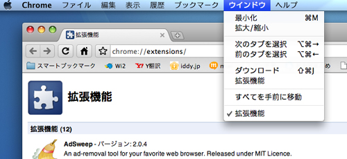 Mac版Googleで拡張機能が使えるようになった