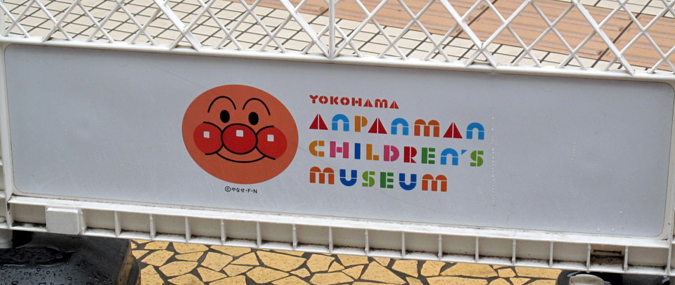 Entrance to Anpanman Children's Museum in Yokohama