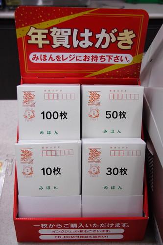 日本賀年明信片