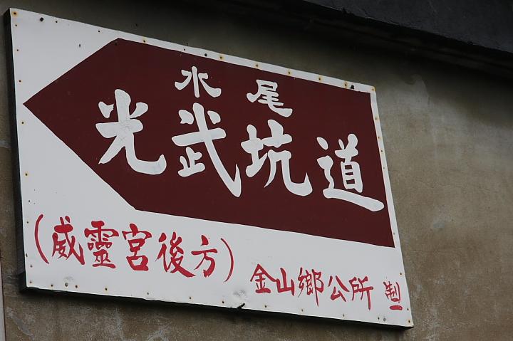 金山水尾威靈宮(光武隧道)001
