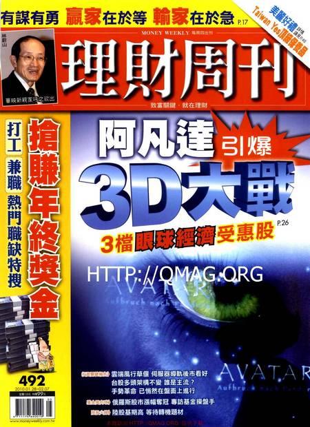 理财周刊 第492期 阿凡達引爆 3D大戰 抢进受惠股