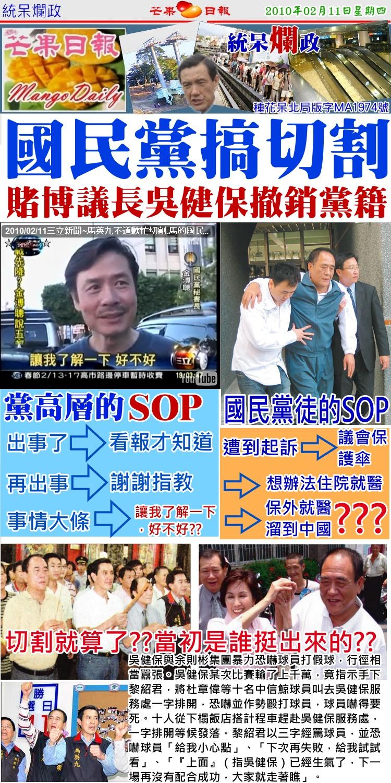 100211統呆爛政--吳健保遭國民黨撤銷黨籍
