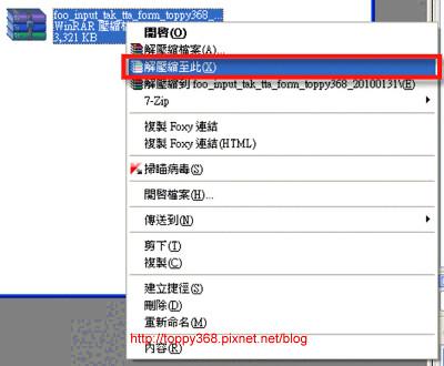 foo_input_tak_tta_form_toppy368_2